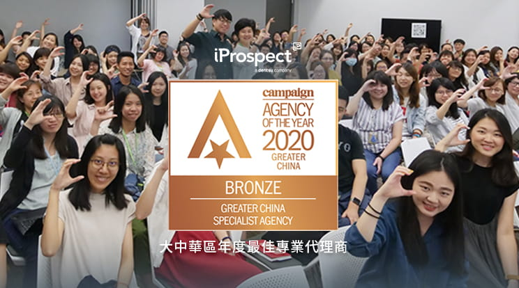 iProspect Campaign AOY